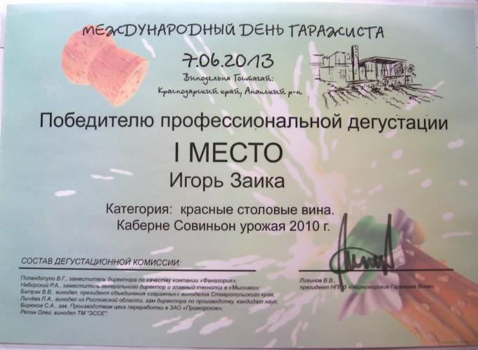 диплом Гостагай 2013