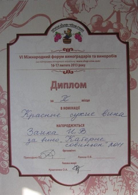 Диплом КС-2011