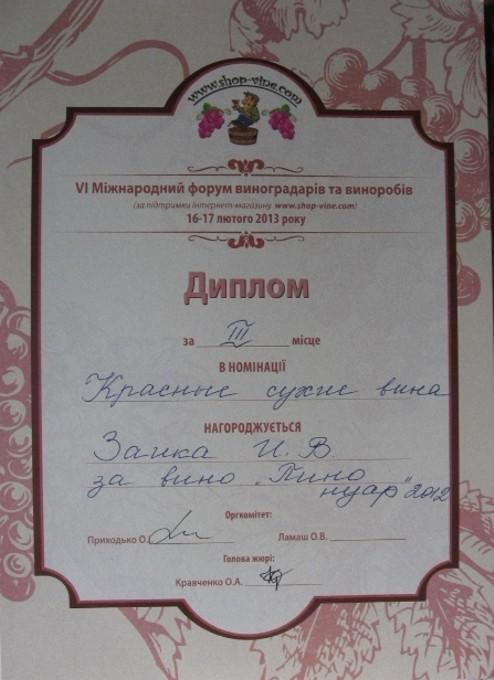 Диплом Пино-2012