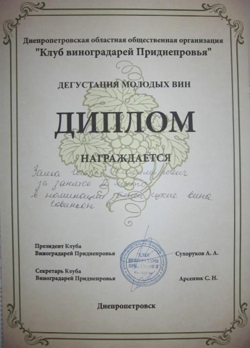 Диплом Совиньон 2012