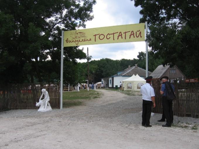 Винодельня Гостагай ворота