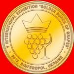 Медаль Золотая Гроздь 2013