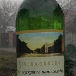 Січеславське біле 2013