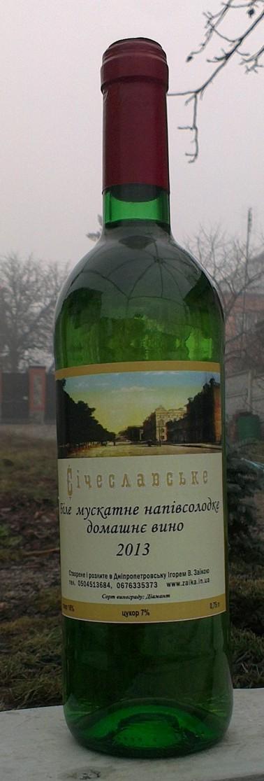 Січеславське біле мускатне напівсолодке 2014