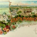 Вино Днепропетровска