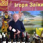 Авторские вина Игоря Заики урожая 2018 года
